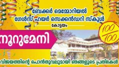 Baker Memorial Girls Higher Secondary School Kottayam